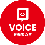 VOICE 登録者の声